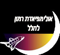 לוגו אולימפיאדת רמון לחלל